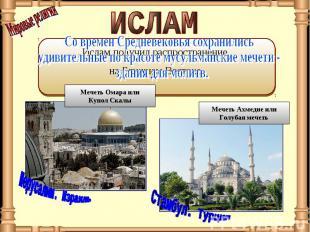 ИСЛАМ Со времен Средневековья сохранились удивительные по красоте мусульманские