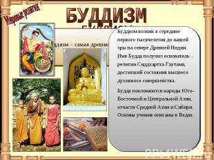 БУДДИЗМ Буддизм возник в середине первого тысячелетия до нашей эры на севере Дре
