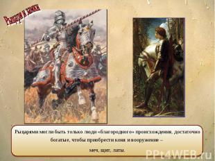 Рыцарями могли быть только люди «благородного» происхождения, достаточно богатые