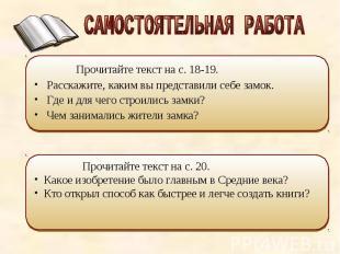 САМОСТОЯТЕЛЬНАЯ РАБОТА Прочитайте текст на с. 18-19. Расскажите, каким вы предст