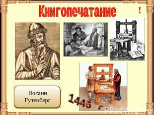 Книгопечатание Иоганн Гутенберг