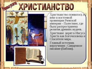 ХРИСТИАНСТВО Христианство появилось в I веке в восточной провинции Римской импер