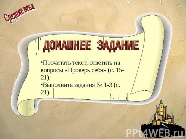 ДОМАШНЕЕ ЗАДАНИЕ Прочитать текст, ответить на вопросы «Проверь себя» (с. 15-21). Выполнить задания № 1-3 (с. 21).