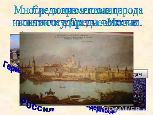 Среди них и столица нашего государства - Москва.