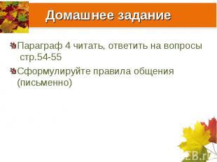 Домашнее задание Параграф 4 читать, ответить на вопросы стр.54-55 Сформулируйте