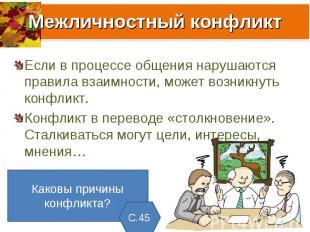 Межличностный конфликт Если в процессе общения нарушаются правила взаимности, мо
