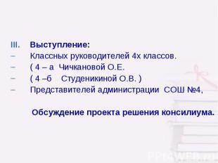 Выступление: Классных руководителей 4х классов. ( 4 – а Чичкановой О.Е. ( 4 –б С