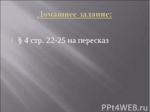 Домашнее задание: § 4 стр. 22-25 на пересказ