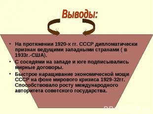 Выводы: На протяжении 1920-х гг. СССР дипломатически признан ведущими западными