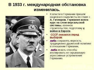 В 1933 г. международная обстановка изменилась.К власти в Германии пришли национа