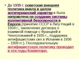До 1939 г. советская внешняя политика имела в целом антигерманский характер и бы