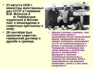 23 августа 1939 г. министры иностранных дел СССР и Германии В.М. Молотов и И. Ри