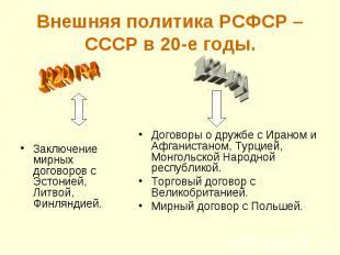 Внешняя политика РСФСР – СССР в 20-е годы. Заключение мирных договоров с Эстоние