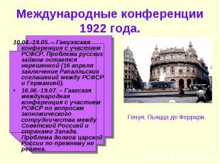 Международные конференции 1922 года.10.04.-19.05. – Генуэзская конференция с уча