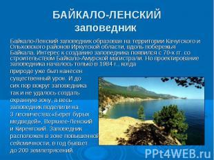 БАЙКАЛО-ЛЕНСКИЙ заповедник Байкало-Ленский заповедник образован на территории Ка