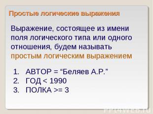 Простые логические выражения Выражение, состоящее из имени поля логического типа