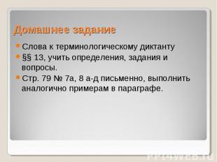 Домашнее заданиеСлова к терминологическому диктанту §§ 13, учить определения, за