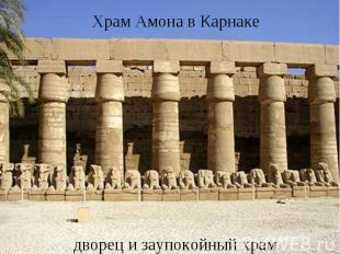 Храм Амона в Карнаке дворец и заупокойный храм