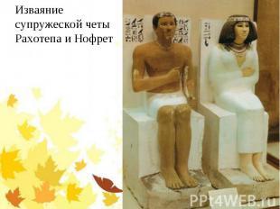 Изваяние супружеской четы Рахотепа и Нофрет