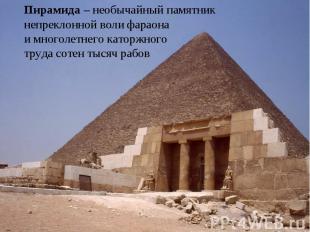 Пирамида – необычайный памятник непреклонной воли фараона и многолетнего каторжн