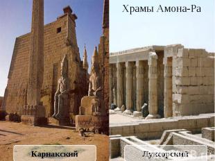 Храмы Амона-Ра