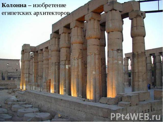 Колонна – изобретение египетских архитекторов