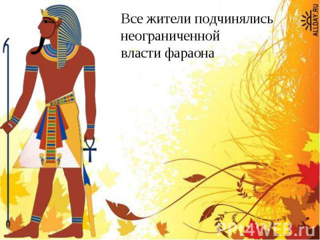 Все жители подчинялись неограниченной власти фараона