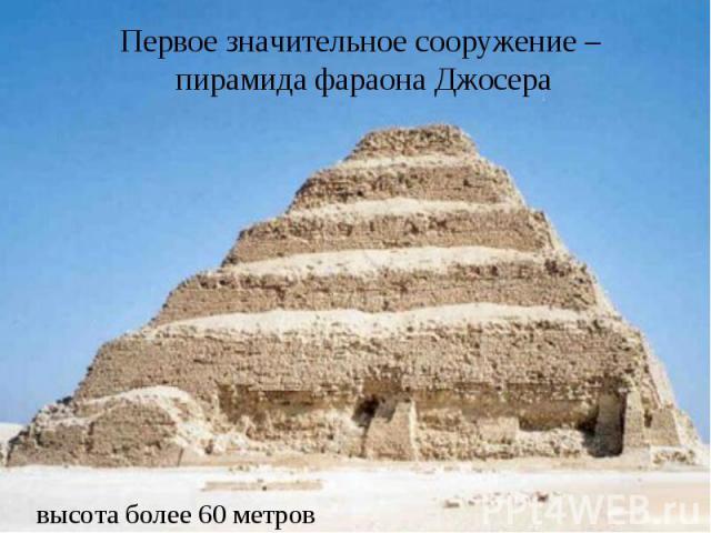 Первое значительное сооружение – пирамида фараона Джосера
