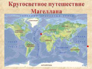 Кругосветное путешествие Магеллана