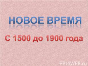 Новое время С 1500 до 1900 года