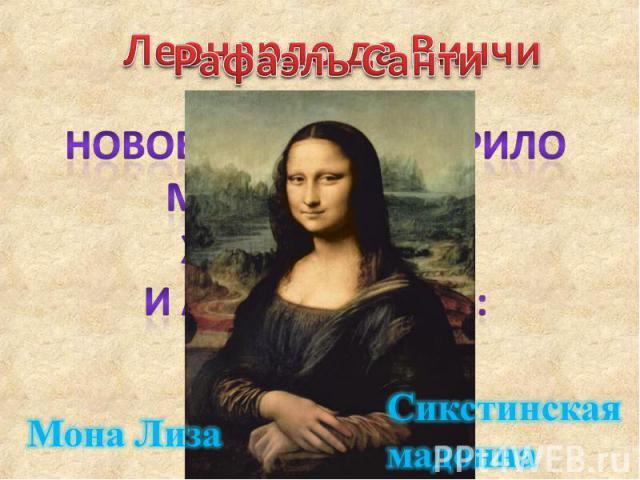 Леонардо да Винчи Новое время подарило миру великих художников и архитекторов: Мона Лиза Сикстинская мадонна