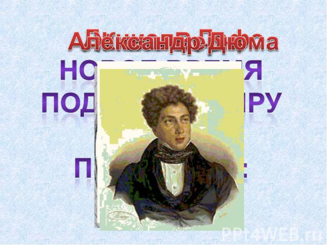 Александр Дюма Новое время подарило миру великих писателей: