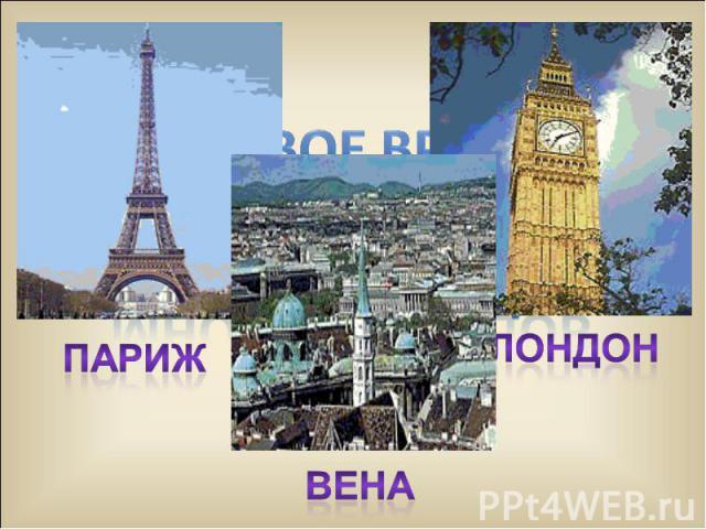 В Новое время сложился облик многих городов мираПариж Вена Лондон
