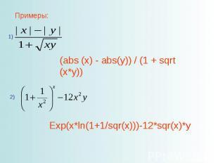 (abs (x) - abs(y)) / (1 + sqrt (x*y)) Exp(x*ln(1+1/sqr(x)))-12*sqr(x)*y