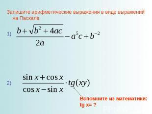 Запишите арифметические выражения в виде выражений на Паскале: Вспомните из мате