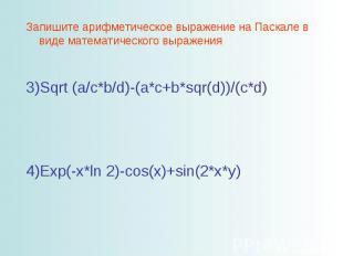 Запишите арифметическое выражение на Паскале в виде математического выражения Sq