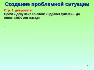 Создание проблемной ситуации Стр. 4, документы Прочти документ со слов: «Здравст