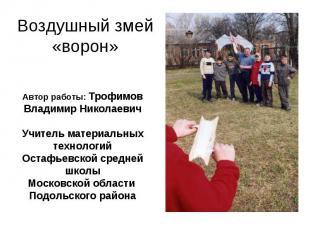 Воздушный змей «ворон» Автор работы: Трофимов Владимир Николаевич Учитель матери