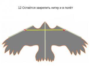12 Остаётся закрепить нитку и в полёт