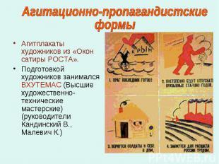 Агитационно-пропагандистские формы Агитплакаты художников из «Окон сатиры РОСТА»