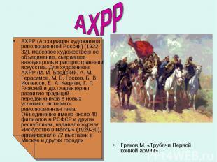 АХРР АХРР (Ассоциация художников революционной России) (1922-32), массовое худож