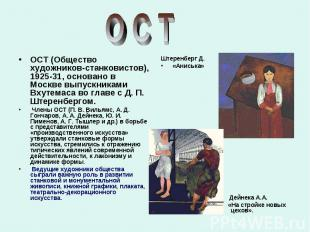 О С Т ОСТ (Общество художников-станковистов), 1925-31, основано в Москве выпускн
