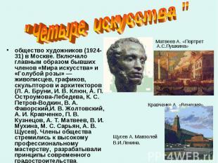 """"""" Четыре искусства """" общество художников (1924-31) в Москве. Включало главным об"""