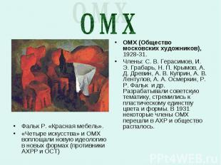 О М Х ОМХ (Общество московских художников), 1928-31. Члены: С. В. Герасимов, И.