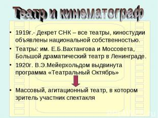 Театр и кинематограф 1919г.- Декрет СНК – все театры, киностудии объявлены нацио