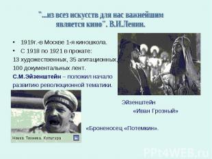 """""""...из всез искусств для нас важнейшим является кино"""". В.И.Ленин. 1919г.-в Москв"""