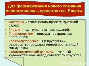 Для формирования нового сознания использовались средства гос. Власти. Агитпром –