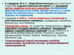 К середине 30-х гг. общеобязательным для советского искусства художественным мет