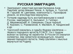 РУССКАЯ ЭМИГРАЦИЯ.Эмигрируют известная русская балерина Анна Павлова, актер Миха