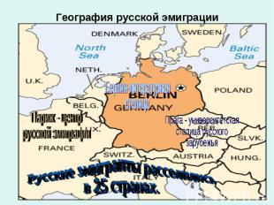 География русской эмиграции